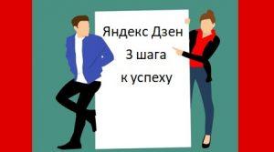 Яндекс Дзен 3 шага к успеху