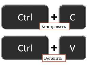 Сочетание кнопок