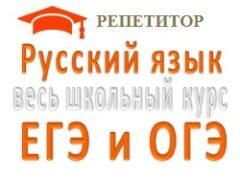 репетиторы русского языка