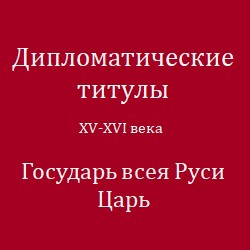 Дипломатические титулы