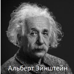 Великие цитаты Альберта Эйнштейна