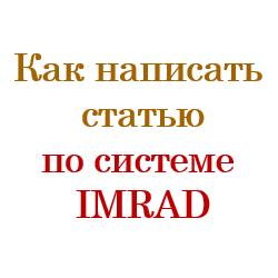 Как написать статью по системе IMRAD
