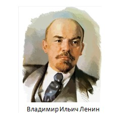 Образ Ленина