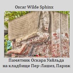 Памятник Оскара Уайльда
