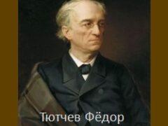 Дипломат Тютчев Фёдор Иванович