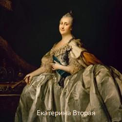 Екатерина Вторая ведение внешних дел