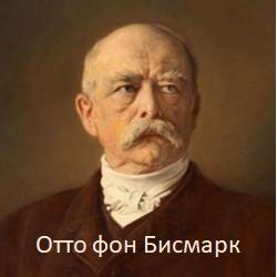 Цитаты Бисмарка