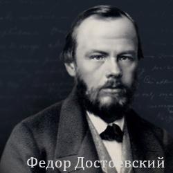 Достоевский Федор Михайлович