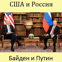 Переговоры Путина и Байдена