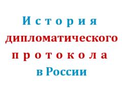 История дипломатического протокола в России