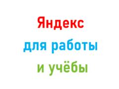 Яндекс для работы и учебы