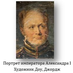 Александр I Российский император