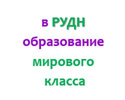 В РУДН