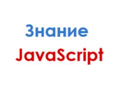Знание JavaScript